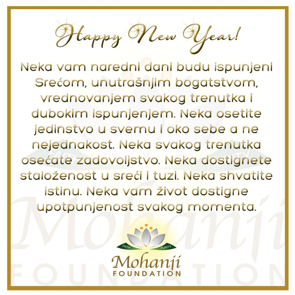 Happy New Year – Mohanji's Blessing In Serbian