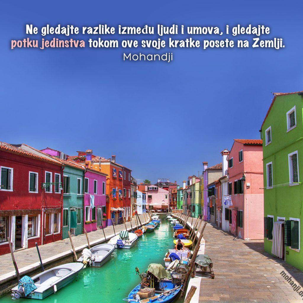 Mohanji Quote In Serbian – Do Not Look At Differences