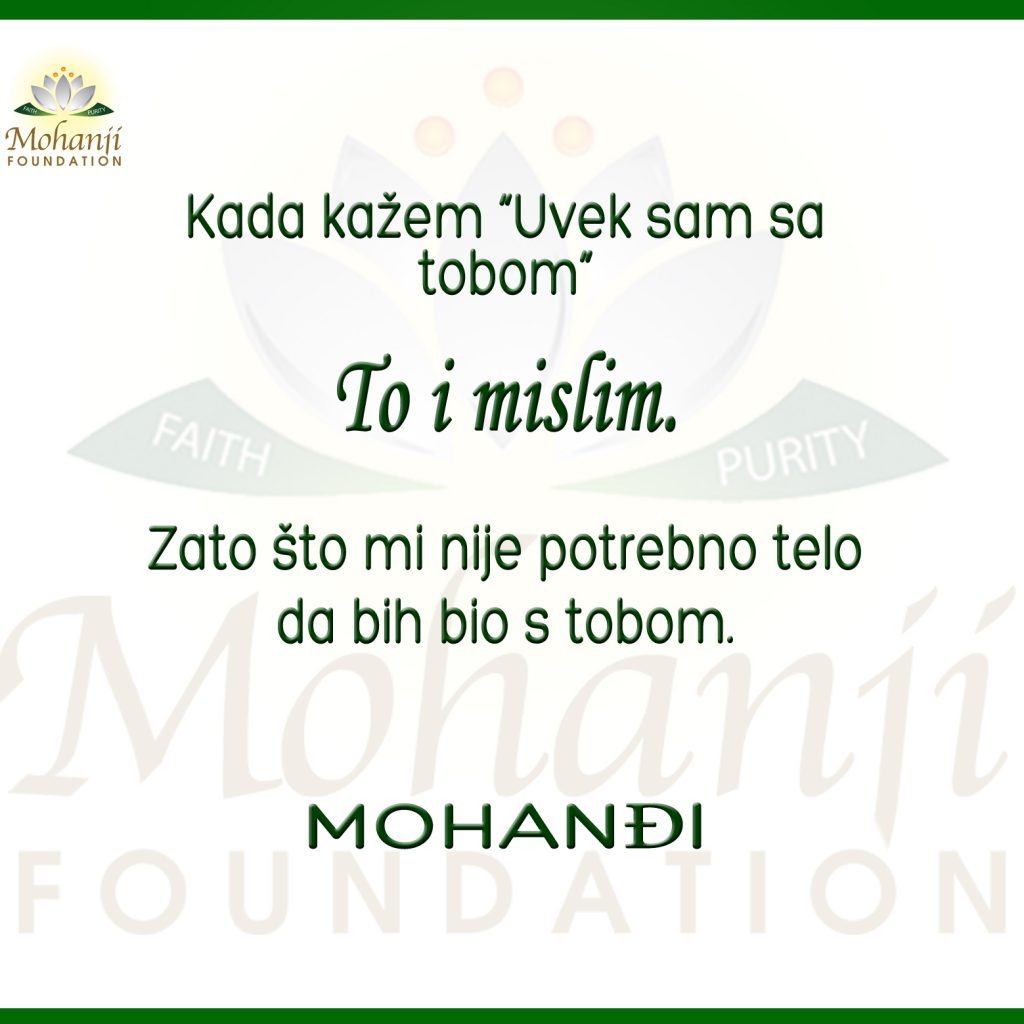 Mohanji Quote In Serbian – When I Say I Am With You I Mean It