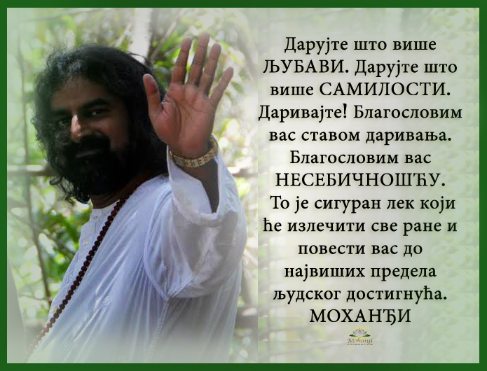 Mohanji Quotes In Serbian – Give More And More Love